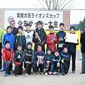 200110123ライオンズカップ少年サッカー大会02
