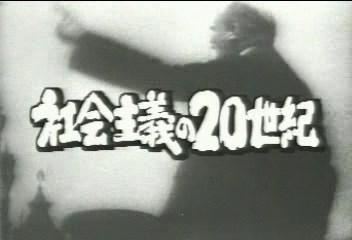 社会主义的二十世纪(社会主義の20世紀)1994[NHK纪录片/MPG/5.79G/352x240 日语无字幕]