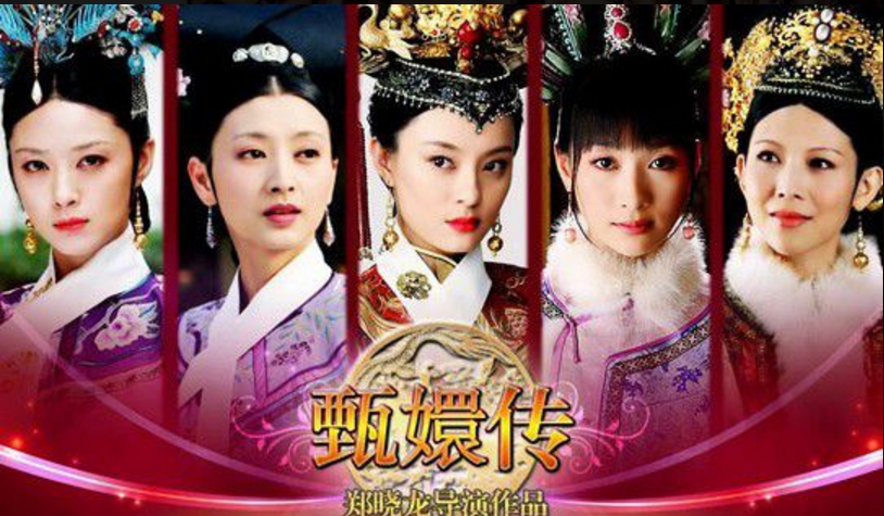 后宫·甄嬛传 Empresses in the Palace 1080P