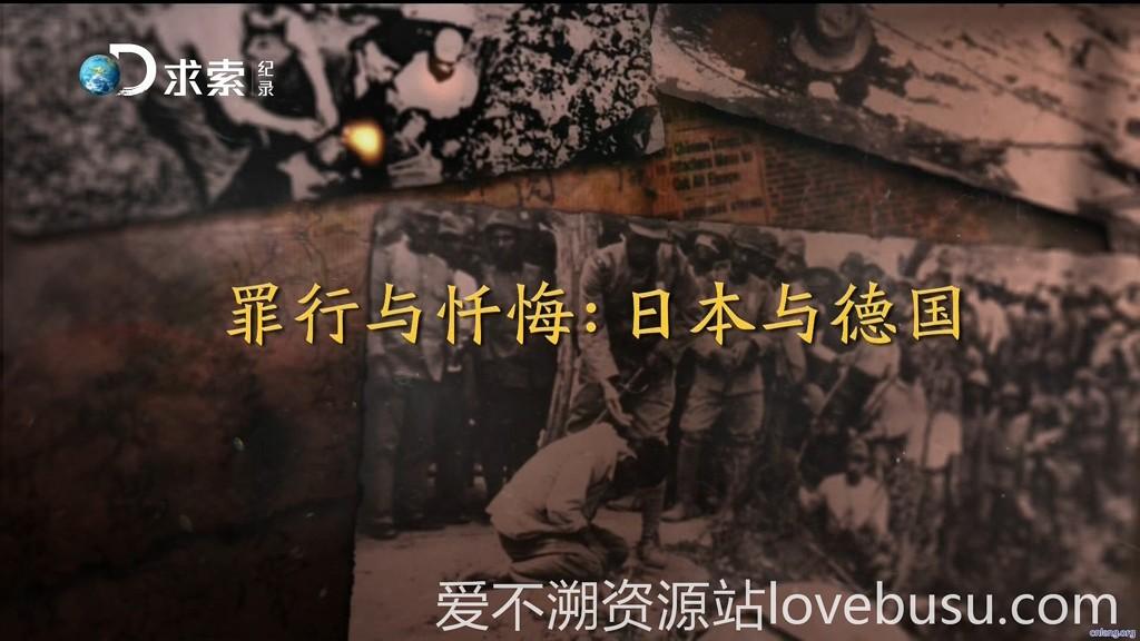 [纪录片]罪行与忏悔-日本与德国 英语/中字.1080P