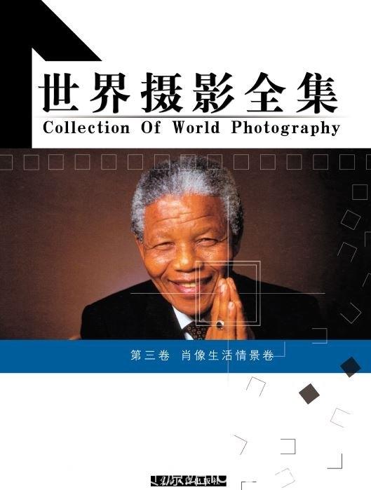 世界摄影全集:第三卷 肖像生活情景卷