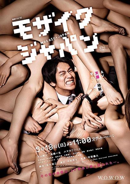[深夜档日剧]马赛克日本 五集全[MKV/3.41GB]