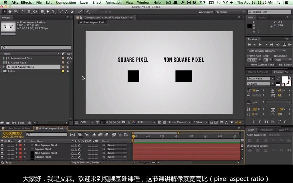 AE-PR 视频编码 基础知识Video Fundamentals[中文字幕]