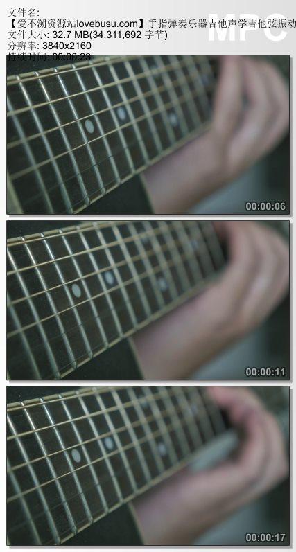 手指弹奏乐器吉他声学吉他弦振动跳动记录高清视频拍摄