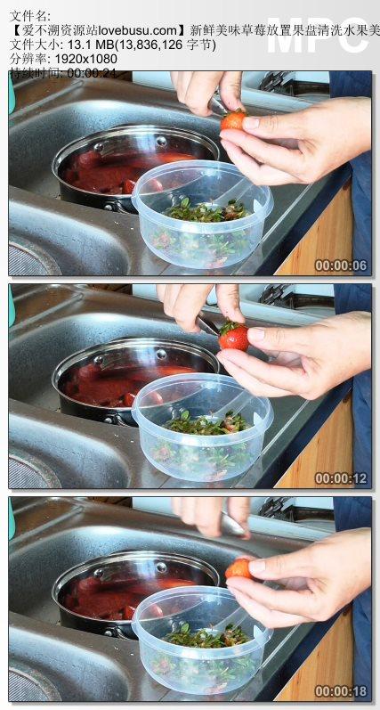 新鲜美味草莓放置果盘清洗水果美食动态镜头高清视频实拍