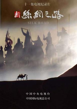 新丝绸之路/神秘的新疆,4000年之谜.The New Silk Road.2009.CCTV.NHK.720p