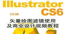 Illustrator CS6矢量绘图滤镜使用及商业设计48集