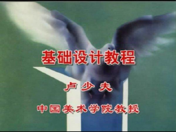 中国美术学院:卢少夫主讲-基础设计教程