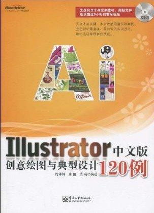 Illustrator中文版创意绘图与典型设计120例视频教程