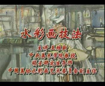 中央美术学院:王维新主讲-水彩画技法