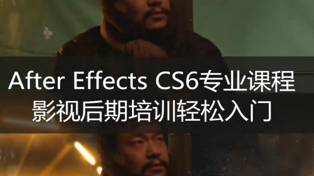 After.Effects.CS6专业课程 影视后期培训轻松入门