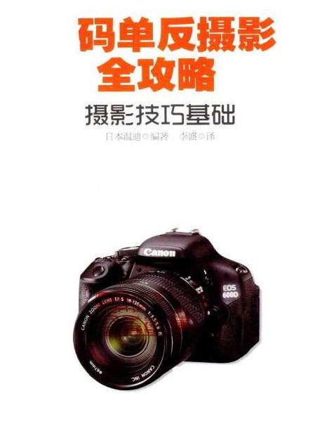 数码单反摄影全攻略 摄影技巧基础(终极版)