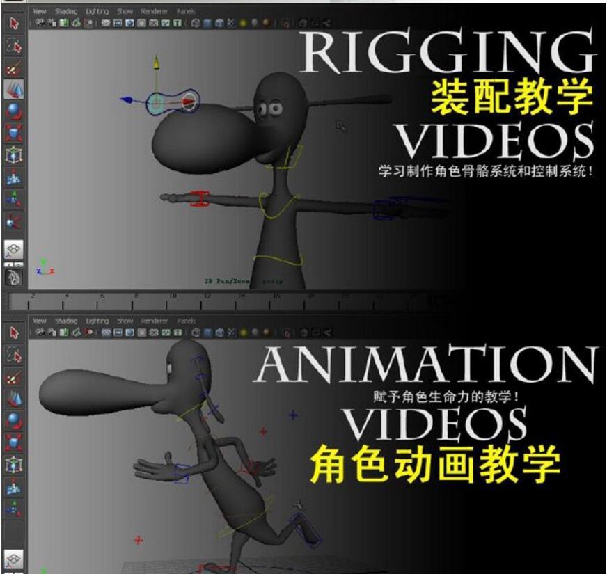 卓越视界maya2011视频教程
