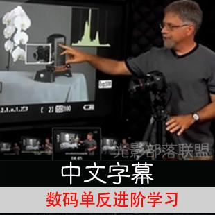 数码单反进阶学习-摄影技术和曝光教程(中文字幕)