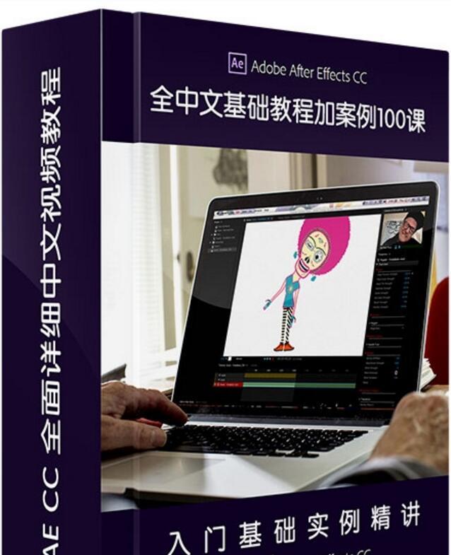 AE2015CC全中文基础教程加案例100课