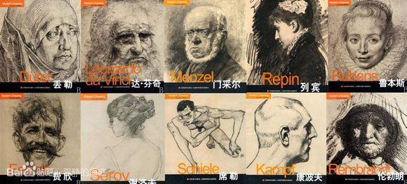 巨匠素描大系:达芬奇/门采尔/列宾等(全10册)