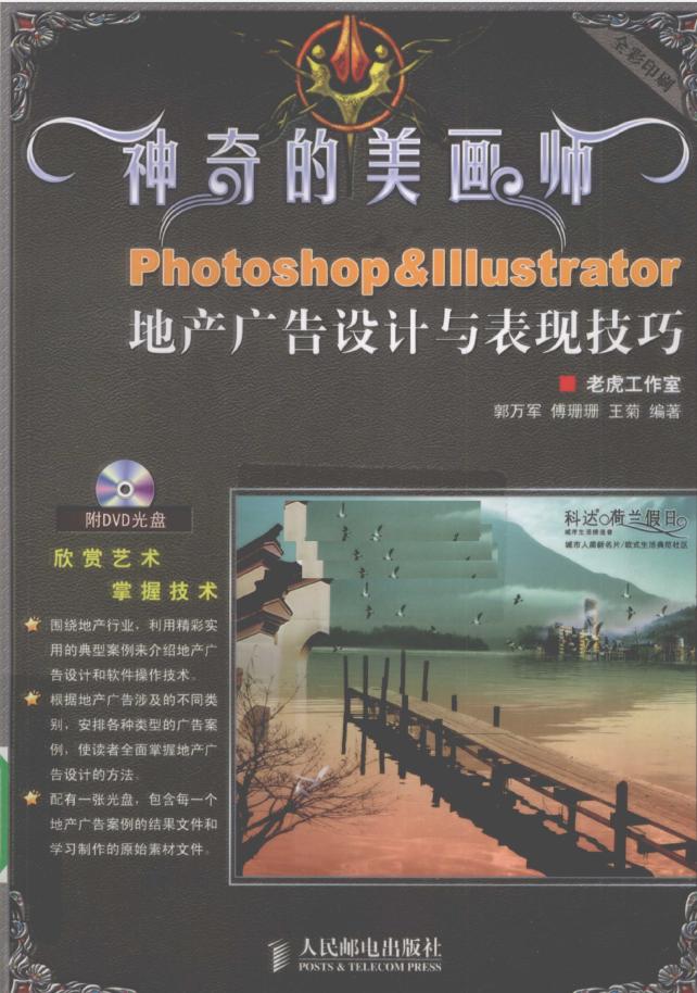 Photoshop & Illustrator地产广告设计与表现技巧(附随书光盘)