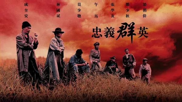 忠义群英[国粤双语] Seven.Warriors.1989.BluRay.720p