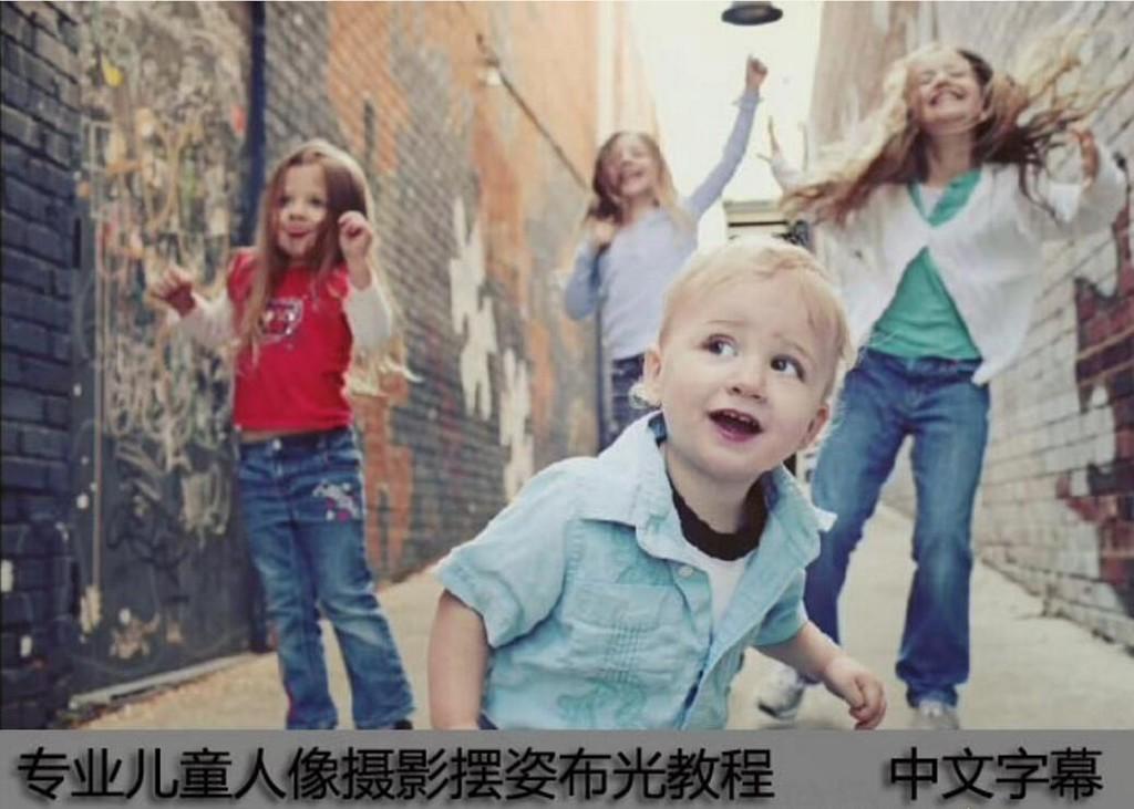 国外专业儿童摄影摆姿美姿引导技巧与布光教程