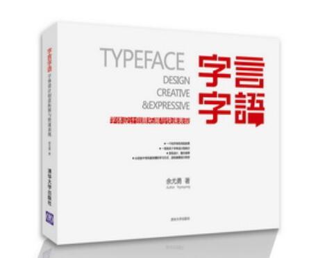高端CDR字体版式设计视频教程-字言字语 字体设计师尤勇讲述设计的奥秘
