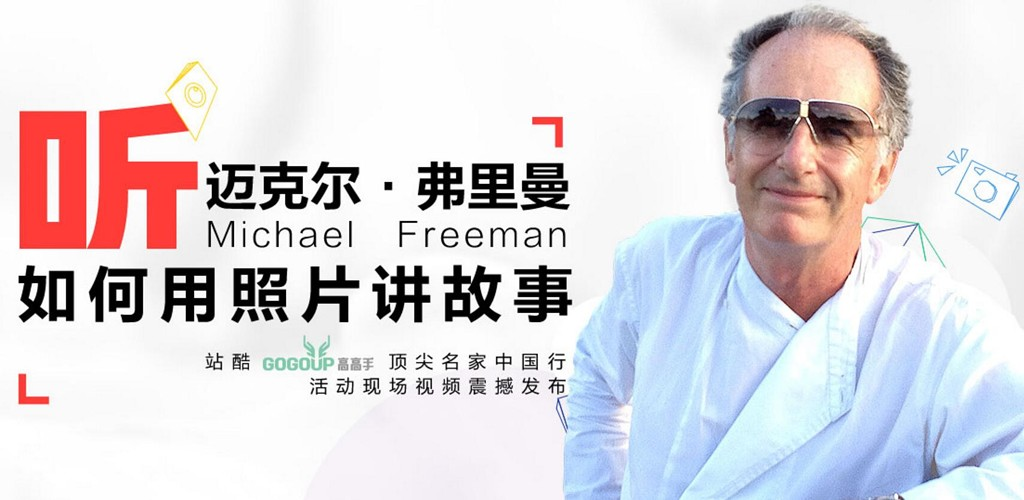 迈克尔·弗里曼大师中国行北服讲座-如何用照片讲故事(中文字幕)