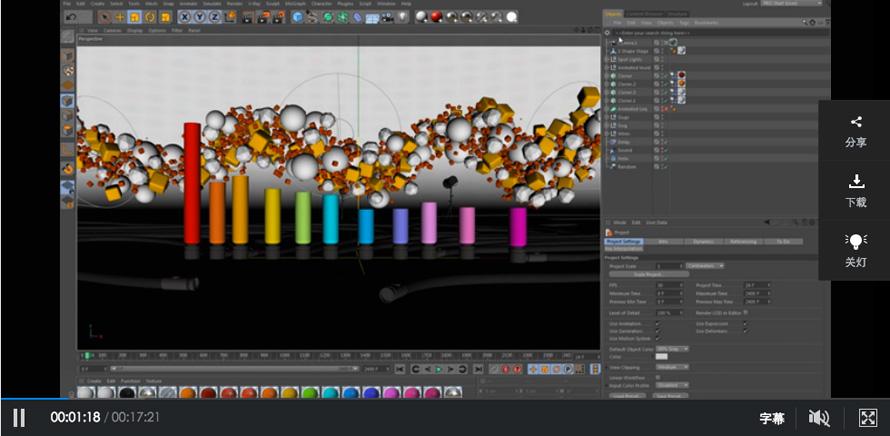C4D教程 应用Mograph材质效果器和颜色克隆创建方块波浪翻转运动图形动画