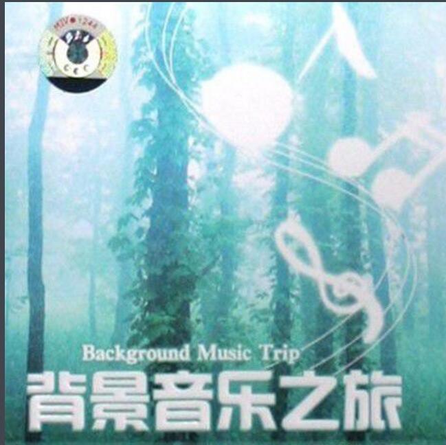 背景音乐之旅