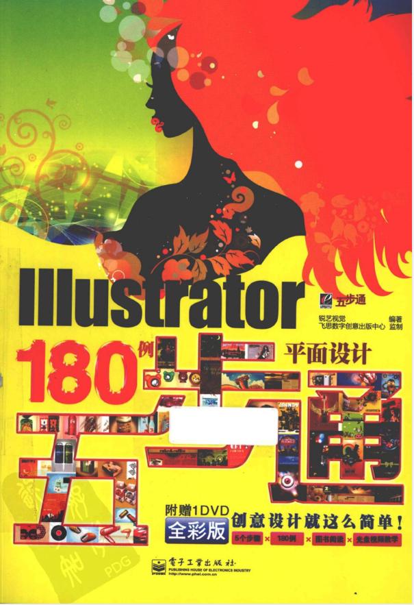 Illustrator平面设计180例五步通