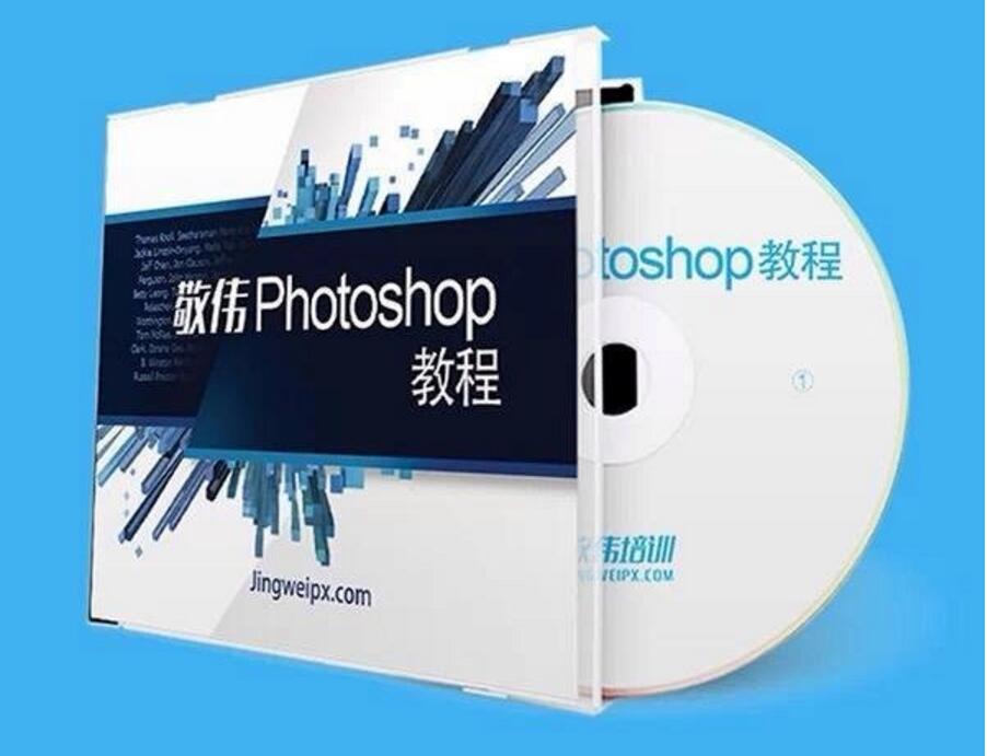 敬伟Photoshop系列视频教程