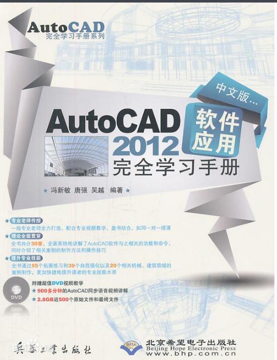 AutoCAD2012-软件应用完全学习手册(随书光盘)