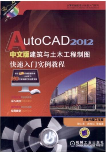 AutoCAD2012-建筑与土木工程制图快速入门实例教程(随书光盘)
