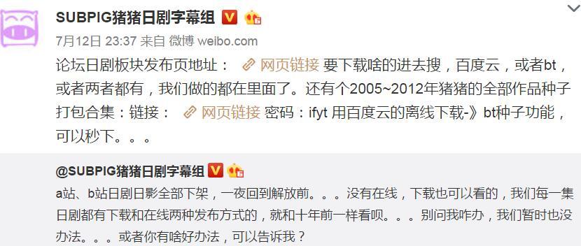 2005-2012冬猪猪日剧字幕组作品合集