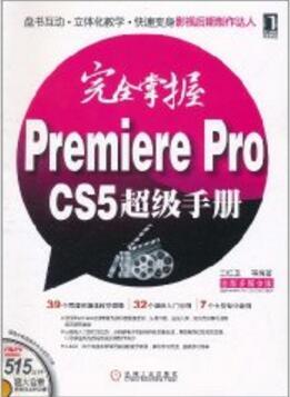 完全掌握Premiere Pro CS5超级手册(随书光盘)