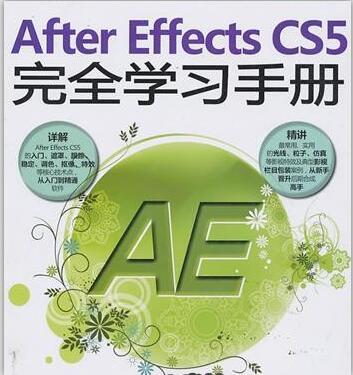 After Effects CS5完全学习手册视频教程