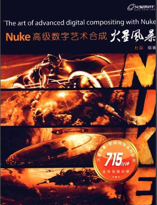 Nuke高级数字艺术合成火星风暴
