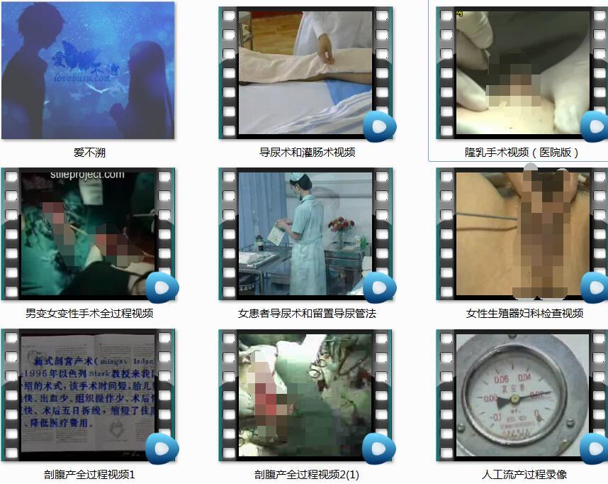 妇科手术视频教程