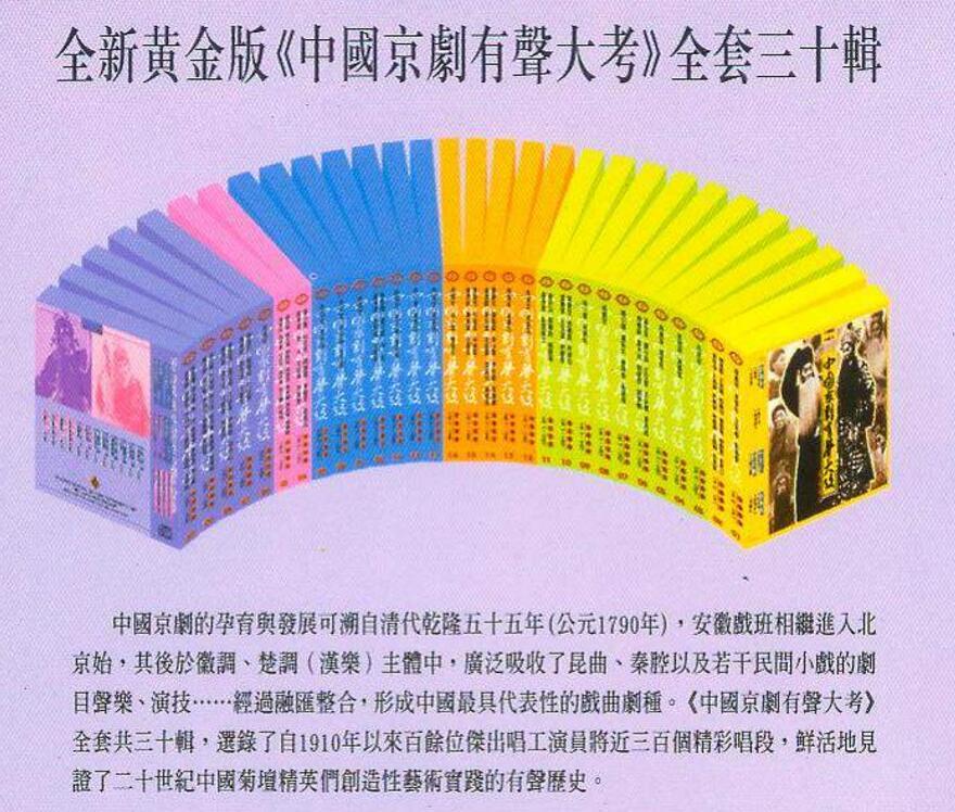 传统京剧合集《中国京剧有声大考》(30CD)