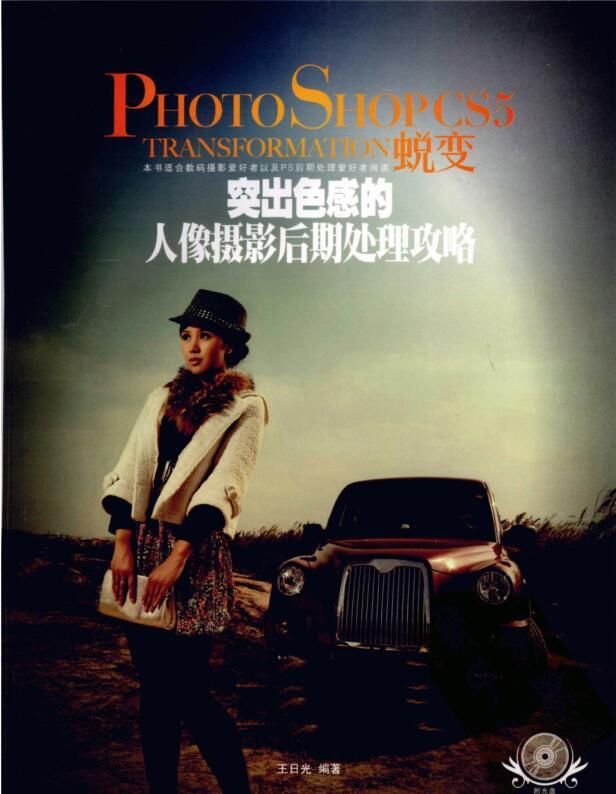 Photoshop CS5蜕变:突出色感的人像摄影后期处理攻略
