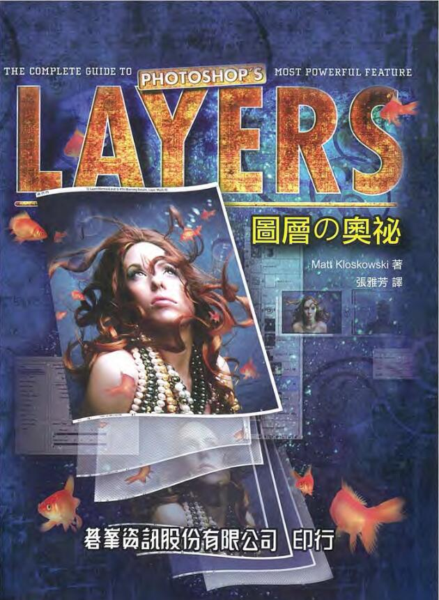 Layers: Photoshop图层的奥秘