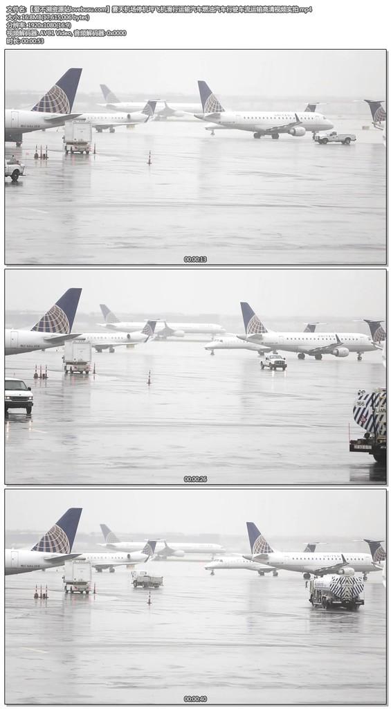 雾天机场停机坪飞机滑行运输汽车燃油汽车行驶车流运输高清视频实拍