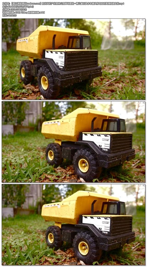 阳光灿烂户外森林公园草地摆放一辆儿童玩具卡车镜头特写延时高清视频实拍