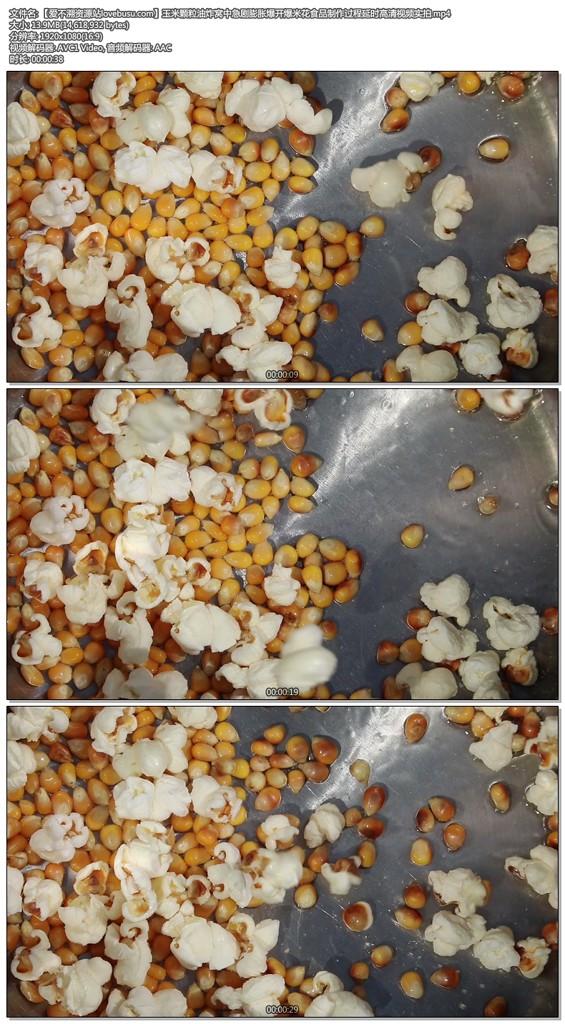 玉米颗粒油炸窝中急剧膨胀爆开爆米花食品制作过程延时高清视频实拍