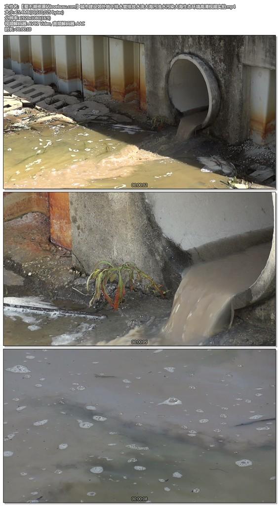 城市建设郊外地下排水管排放水流大海污浊水污染大海生态环境高清视频实拍