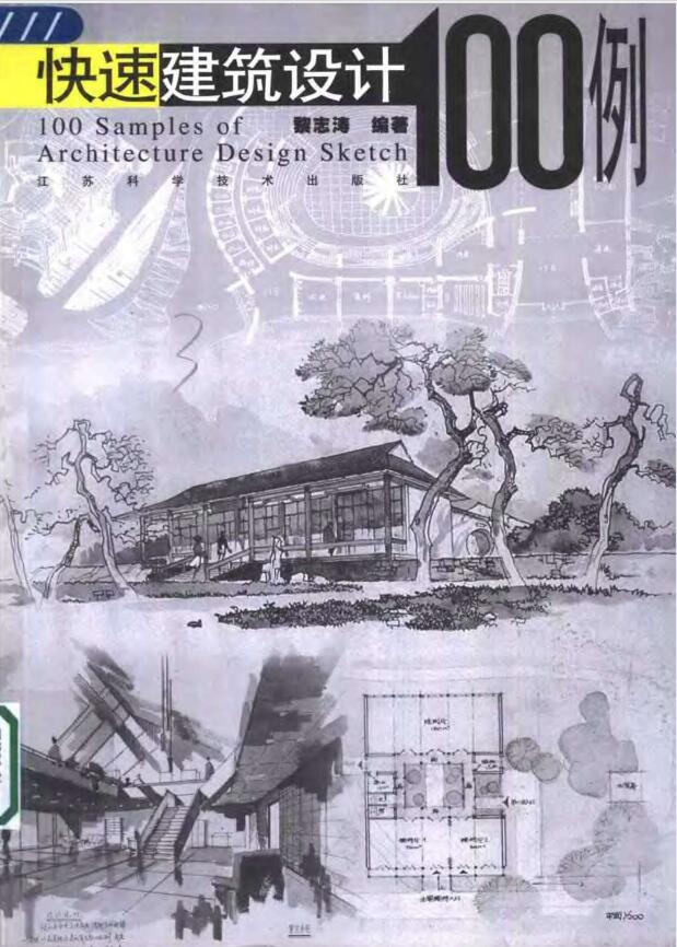 快速建筑设计100例