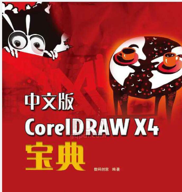 中文版CorelDRAWX4宝典