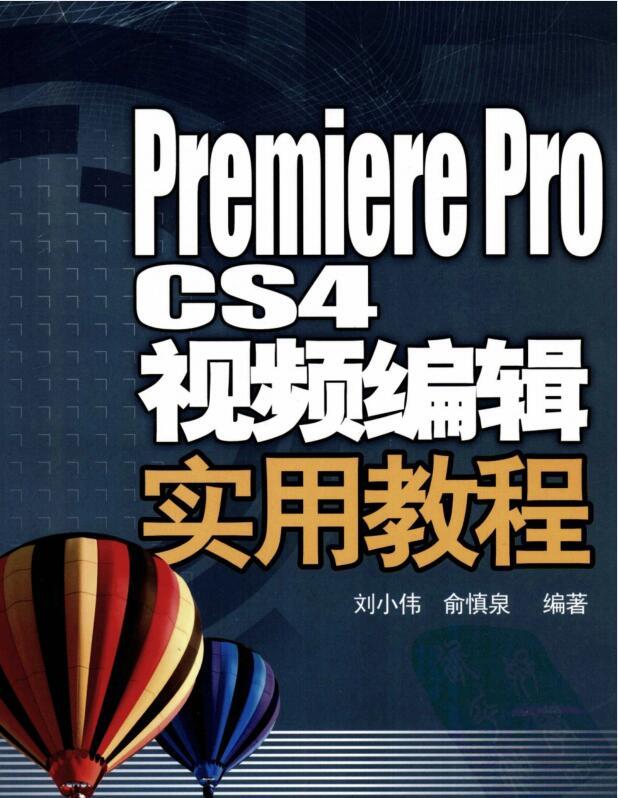 Premiere Pro CS4视频编辑实用教程