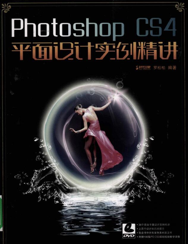 PHOTOSHOP CS4平面设计实例精讲