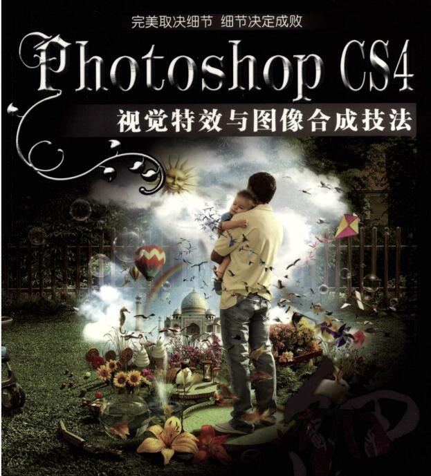 Photoshop CS4视觉特效与图像合成技法