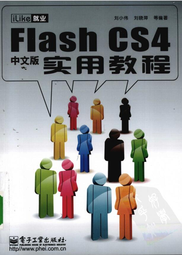 ILIKE 就业 FLASH CS4中文版实用教程