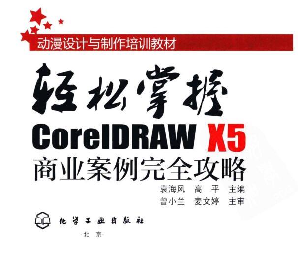 轻松掌握 CorelDRAW X5商业案例完全攻略